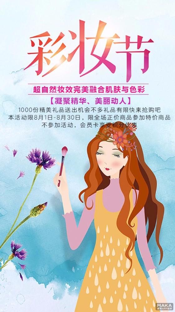 彩妆节时尚手绘卡通海报