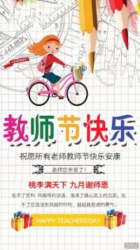 教师节快乐卡通手绘海报