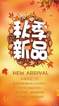 秋季新品上市简约海报