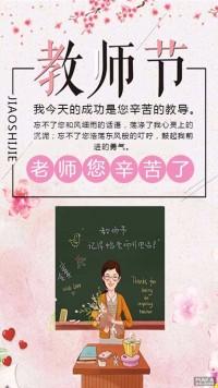 教师节宣传海报唯美