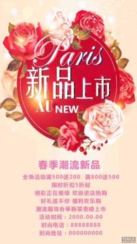 春季新品上市浪漫海报
