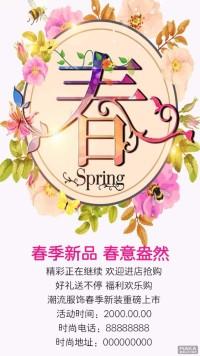 春季新品上市手绘插画