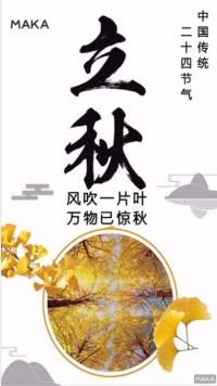 立秋 (中国二十四节气之一)