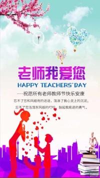 教师节感恩时尚海报