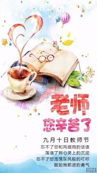 教师节卡通海报
