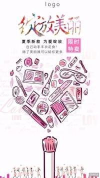 夏季新品彩妆上市时尚海报