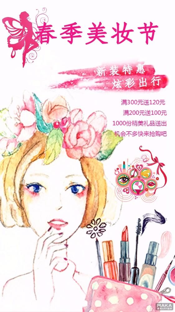 新装化妆品宣传海报时尚插画
