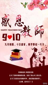 感恩教师节时尚海报