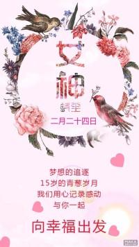 女神节插画宣传海报