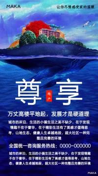 房地产营销海报