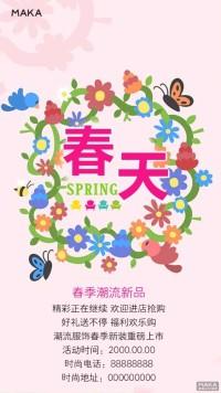 春季新品上市唯美海报