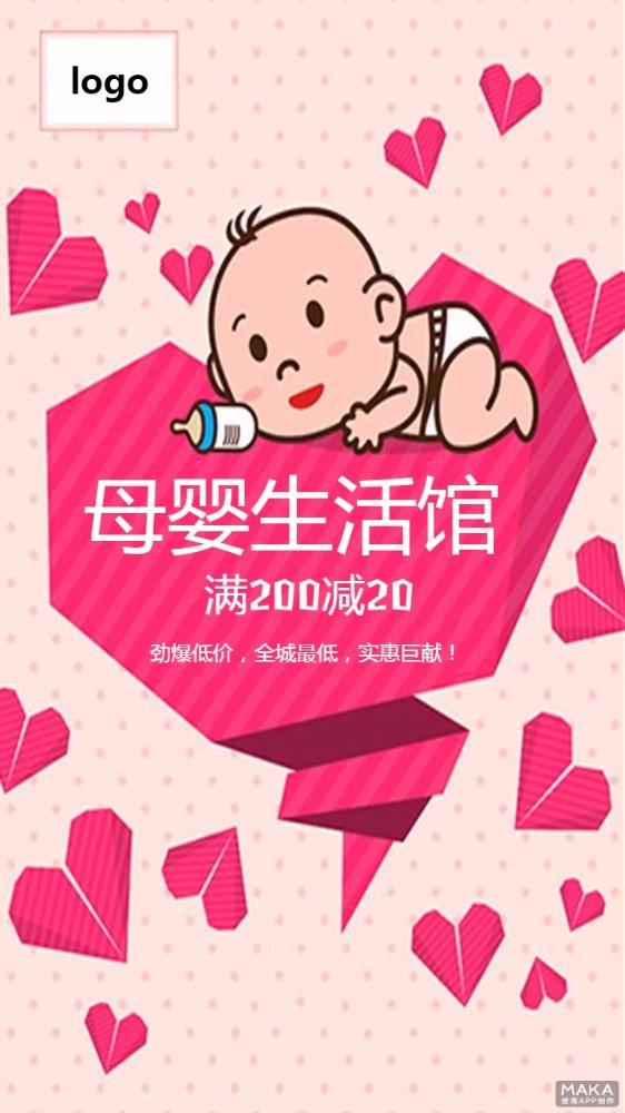 母婴卡通可爱海报