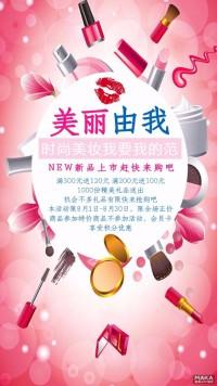 彩妆时尚唯美宣传海报