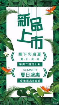 夏季新品上市简约清新海报