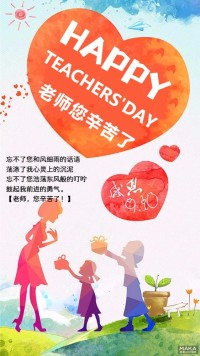 教师节简约时尚海报