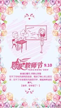 感恩教师节卡通手绘