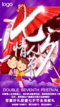 七夕浪漫情人节宣传海报