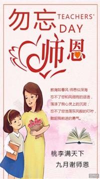 感恩教师节卡通海报