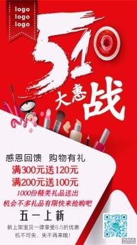 5.1时尚彩妆宣传海报