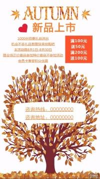 秋季新品上市时尚简约海报
