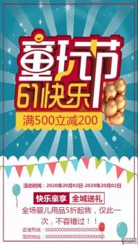 儿童节活动宣传海报