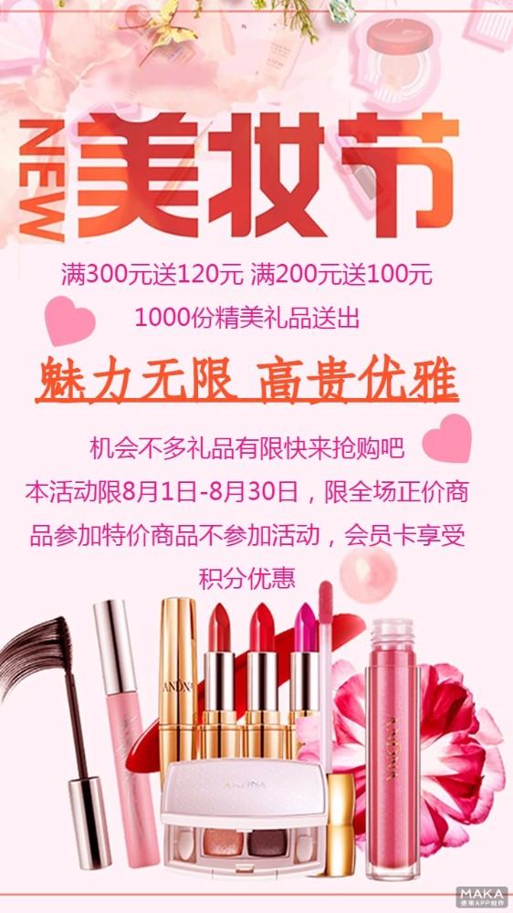 美妆节时尚宣传海报