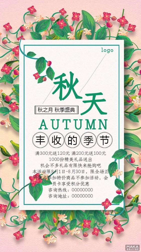 秋季新品上市手绘海报