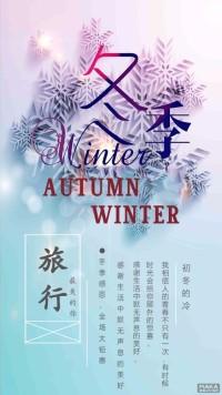 冬季时尚简约新品上市海报