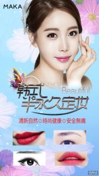 韩式半永久海报风格蓝色