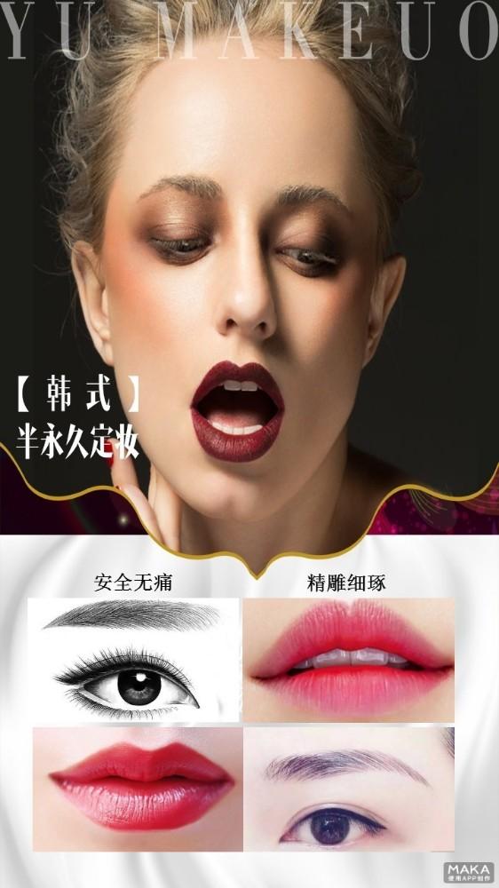 韩式半永久海报风格黑色