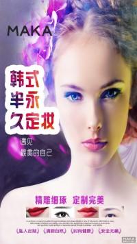 韩式半永久海报风格紫色