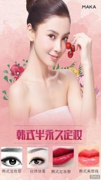 韩式半永久海报风格粉色