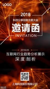 互联网科技大会邀请函