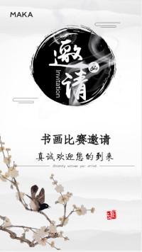 中国风邀请函视频