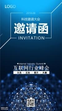 互联网科技邀请大会
