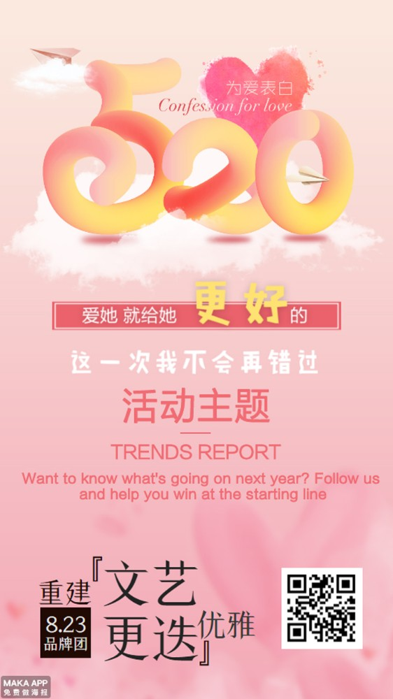 520创意促销海报