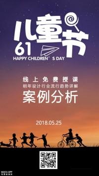 61节假日促销海报