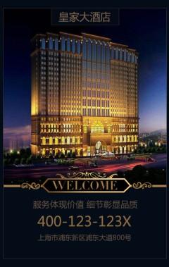 酒店 星级酒店 酒楼 饭店 酒家 酒店宣传 客栈 快捷酒店 酒店住宿