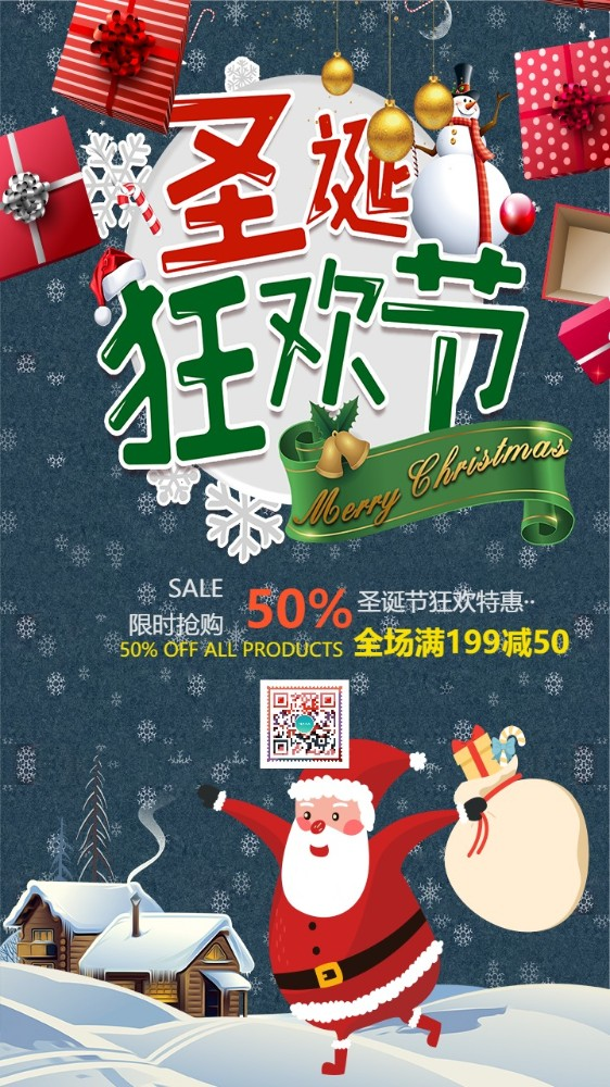 卡通手绘店铺圣诞节促销活动宣传 圣诞节狂欢