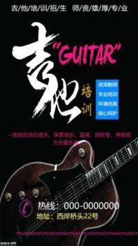 吉他招生宣传