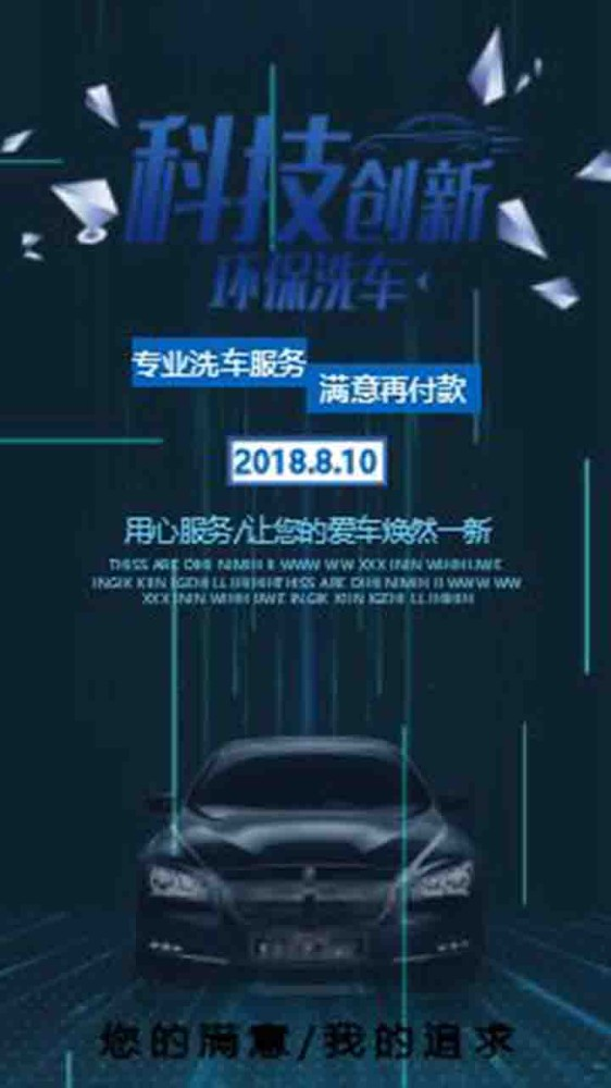 新科技环保汽车洗车服务宣传