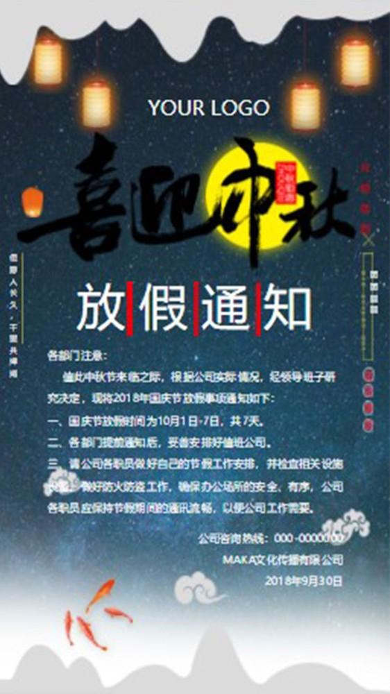 卡通手绘八月十五日中秋节公司放假通知