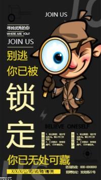 卡通可爱社会招聘 企业招聘海报 公司招聘通用模板