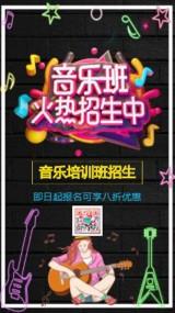 黑色时尚炫酷音乐培训班招生 声乐班开课 乐器培训班宣传