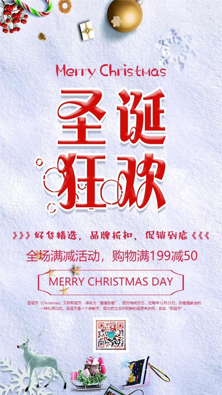 清新文艺圣诞节狂欢 店铺圣诞节促销活动宣传