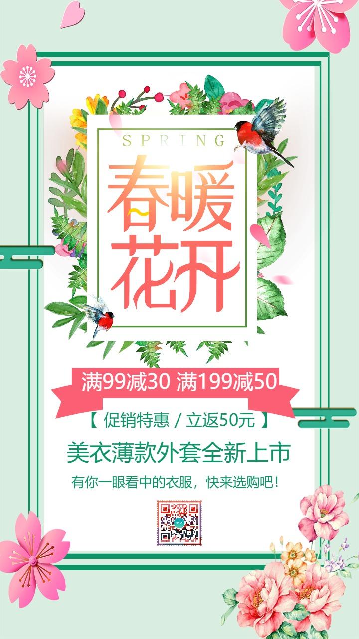 清新文艺春季上新促销活动宣传海报