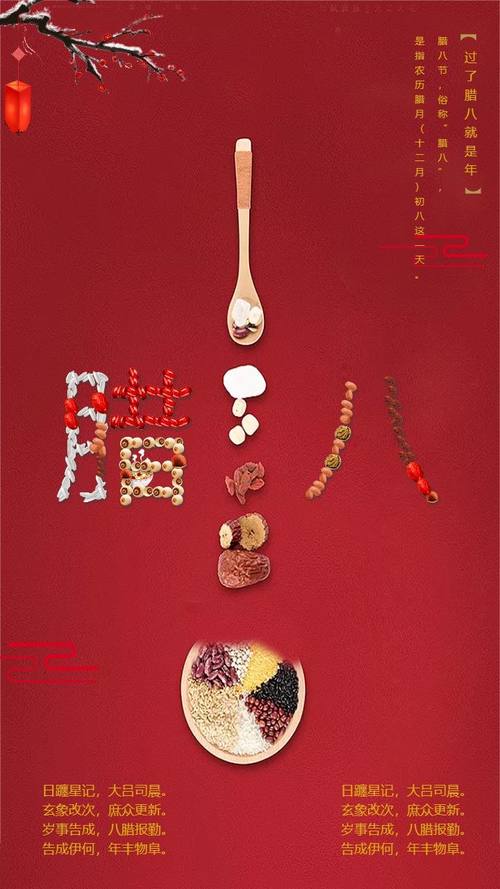 怀旧中国风公司腊八节祝福贺卡