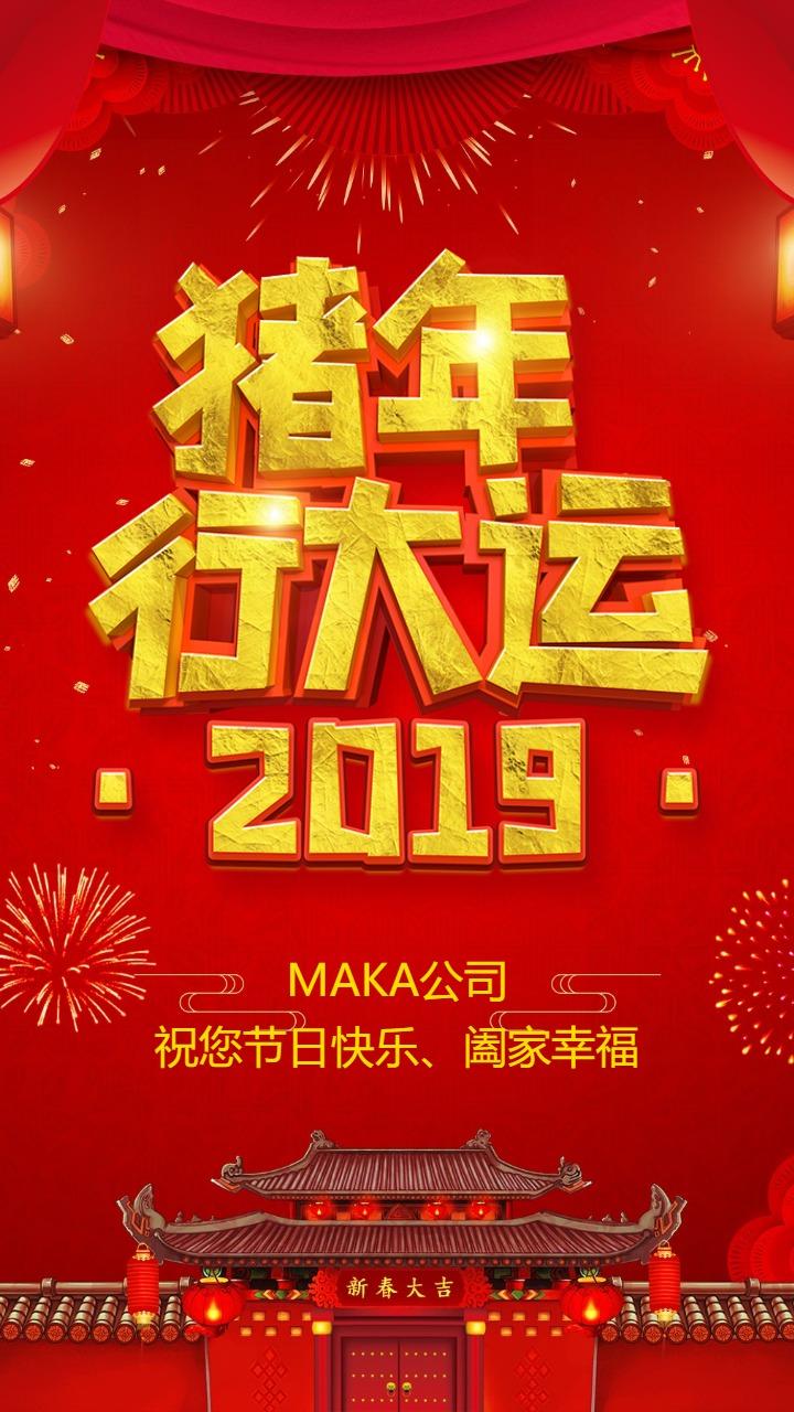 喜庆红色2019年新年元旦公司祝福贺卡