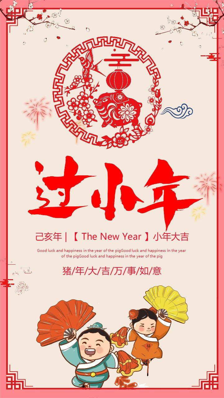 怀旧中国风过小年纳福 公司小年祝福贺卡