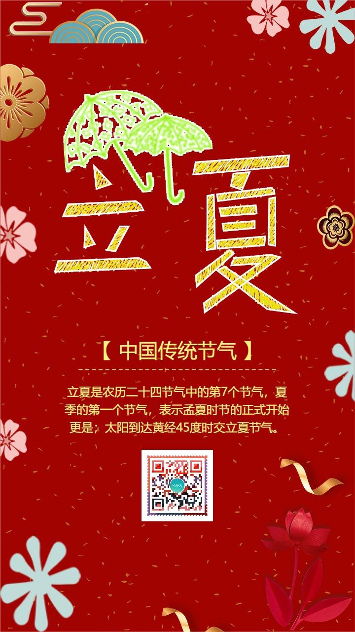 红色喜庆简约大气中国传统二十四节气之立夏知识普及海报